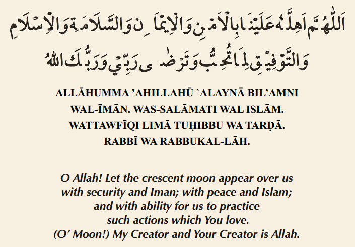 moon-sighting-dua
