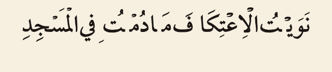 niyyah-nafal-itkaf-ar