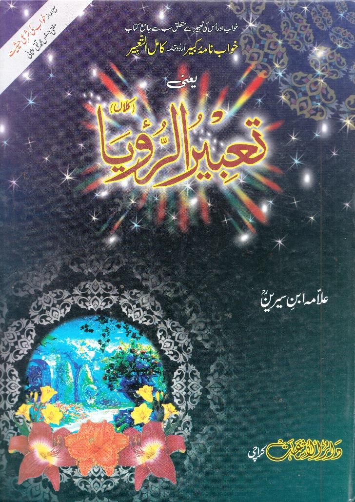 Tabeer-ur-roya Urdu Book